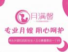 招收月嫂学员13706400870营养师育婴师高级母婴护理师小儿推拿师培训一律800元拿证。