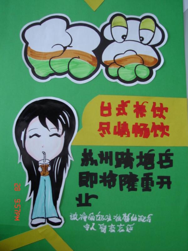 涛涛手绘pop1000张免费体验活动启动(限泰山区)
