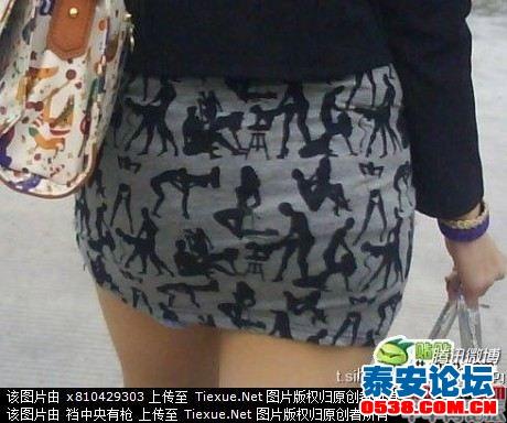 今天在街上看到一娘们屁股上奇妙的短裙! - 城