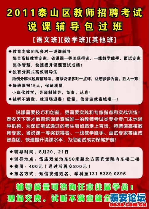 山东泰安市肥城市2011年公开招聘教师简章