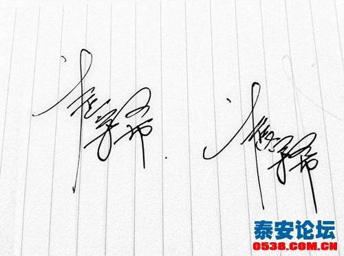 我的手写字 个人签名