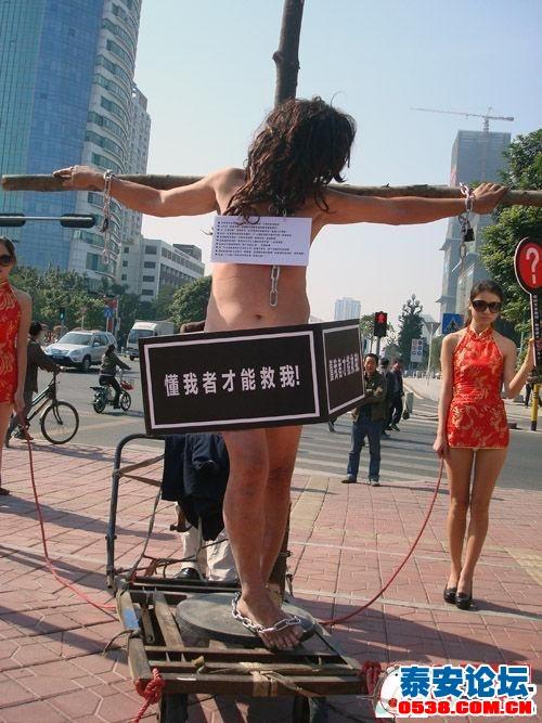 四美女押载被钉在十字架上一裸男 竖