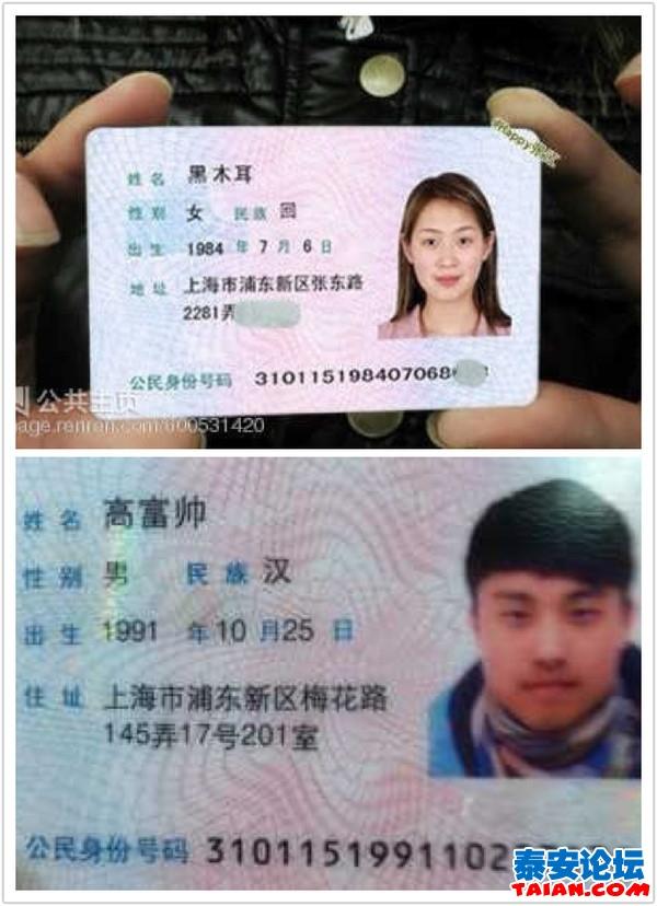黑木耳的女人蝴蝶b_高富帅和黑木耳的身份证