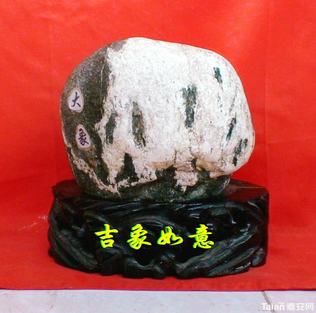 泰山奇石 一组动物奇石请欣赏