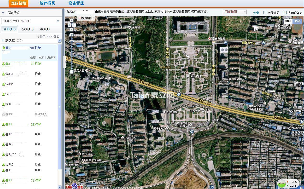gps卫星跟踪定位 - 二手市场