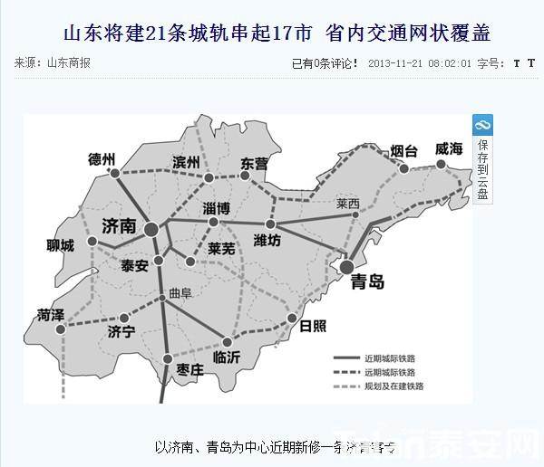 山东省17地市城际铁路线路图