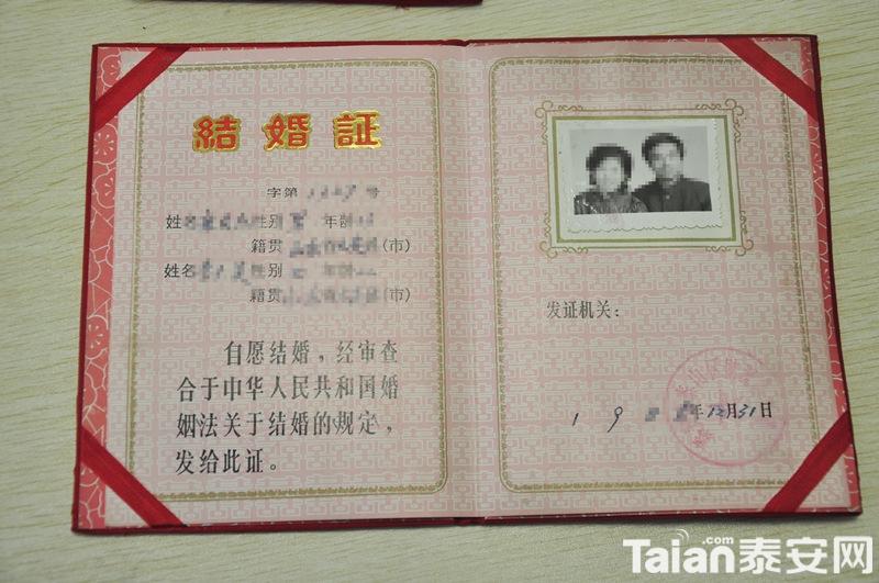 结婚证的封皮里面还有海绵