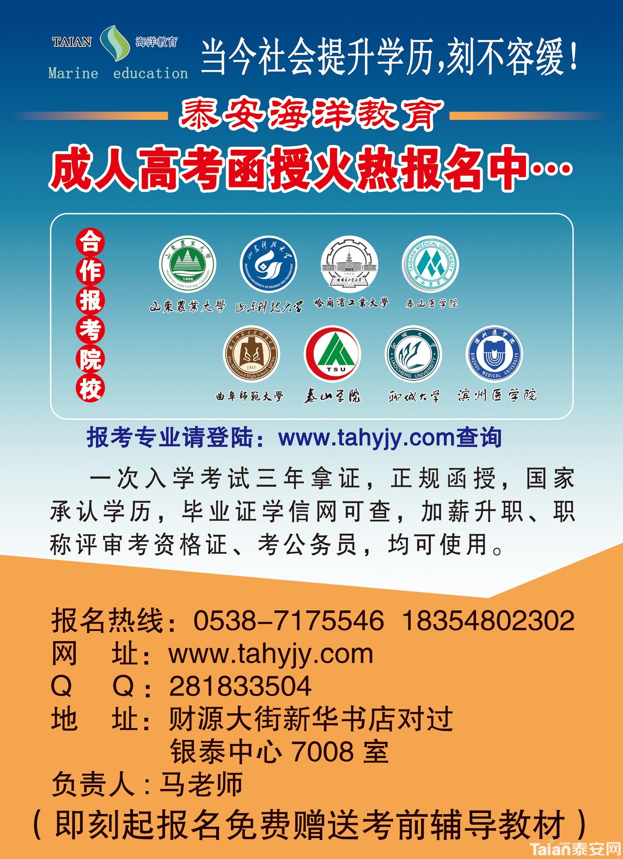 成人高考�zh�9`�z�Nj_2014年泰安函授成人高考报名