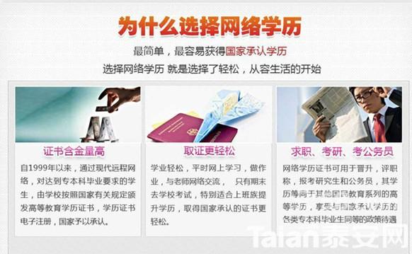 2014年网络高等学历教育招生简章