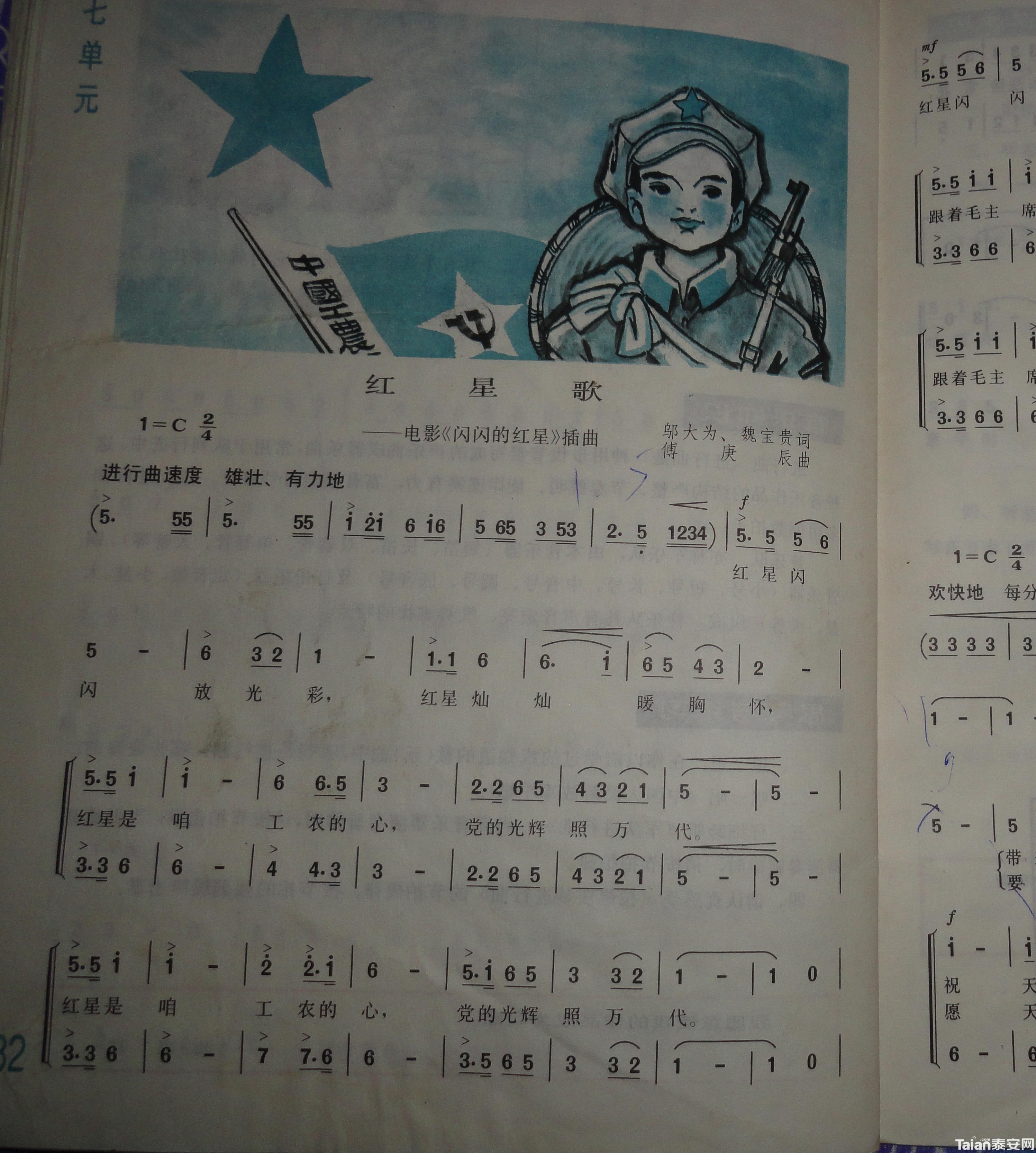 初中音乐教案:沿海版初一音乐《可爱的家》优秀教案模板
