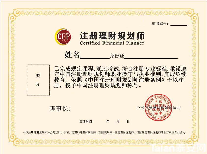 中国注册理财规划师协会注册理财规划师CFP证书培训图片