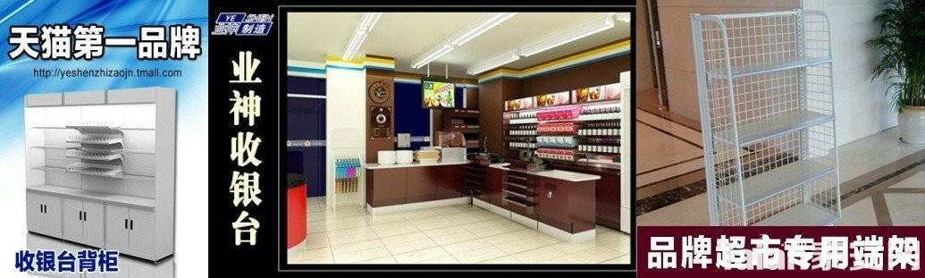 2014最新上市双层超市便利店收银台货架休闲服务转角吧台咖啡色