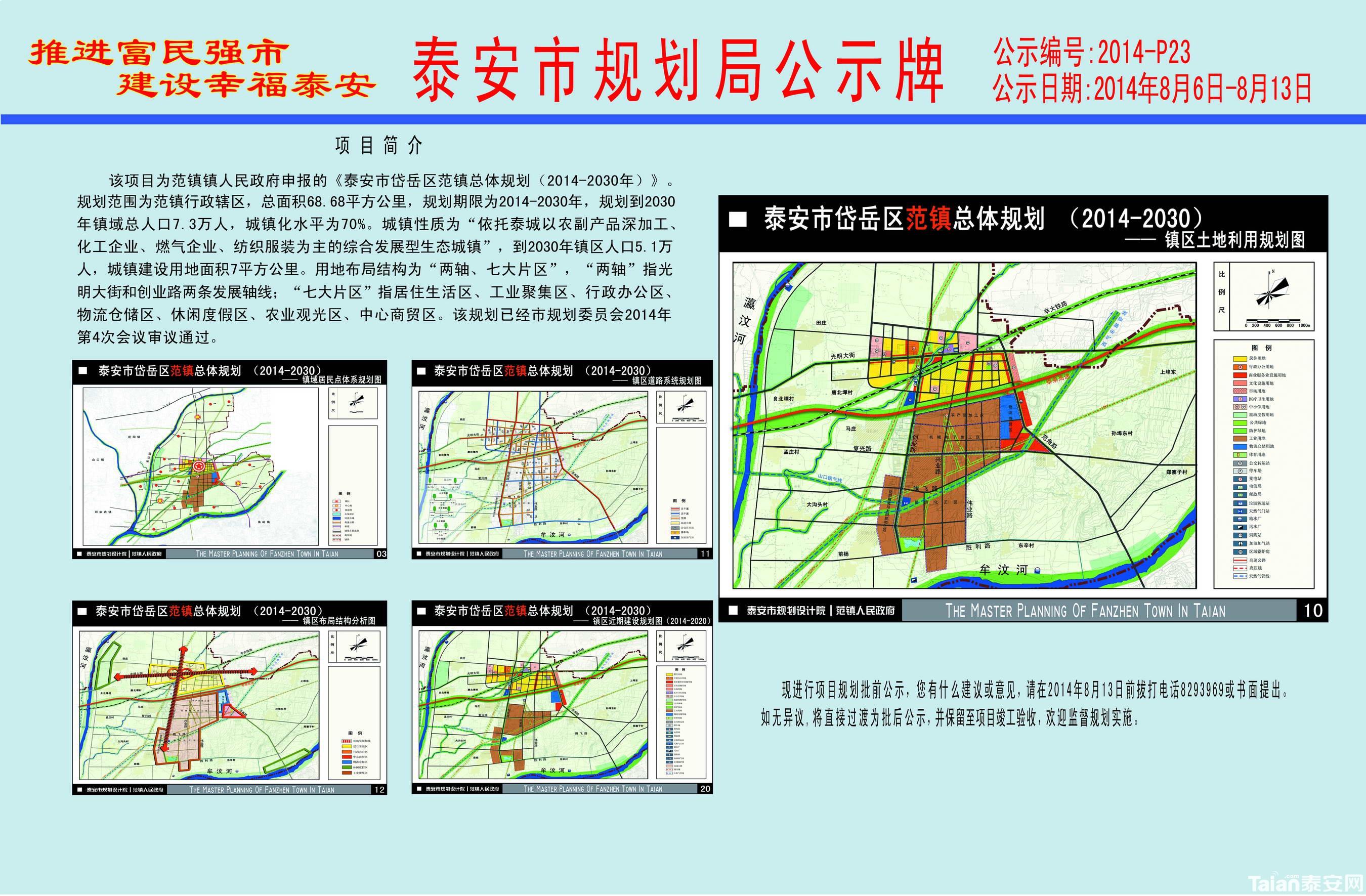 武强县小范镇地图