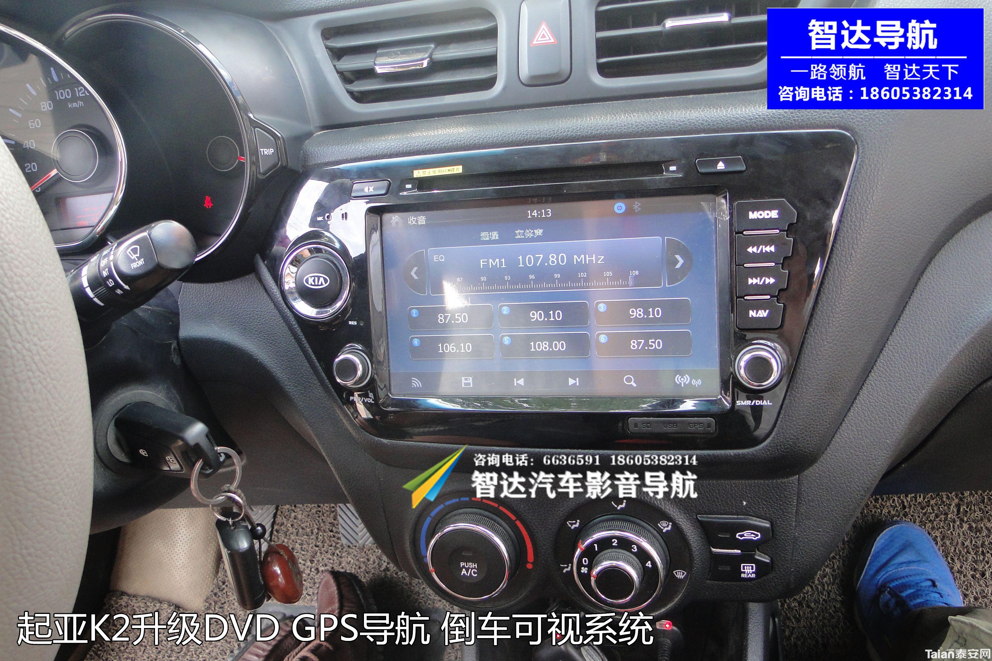 泰安导航 泰安汽车导航 智达导航 起亚k2升级改装dvd导航