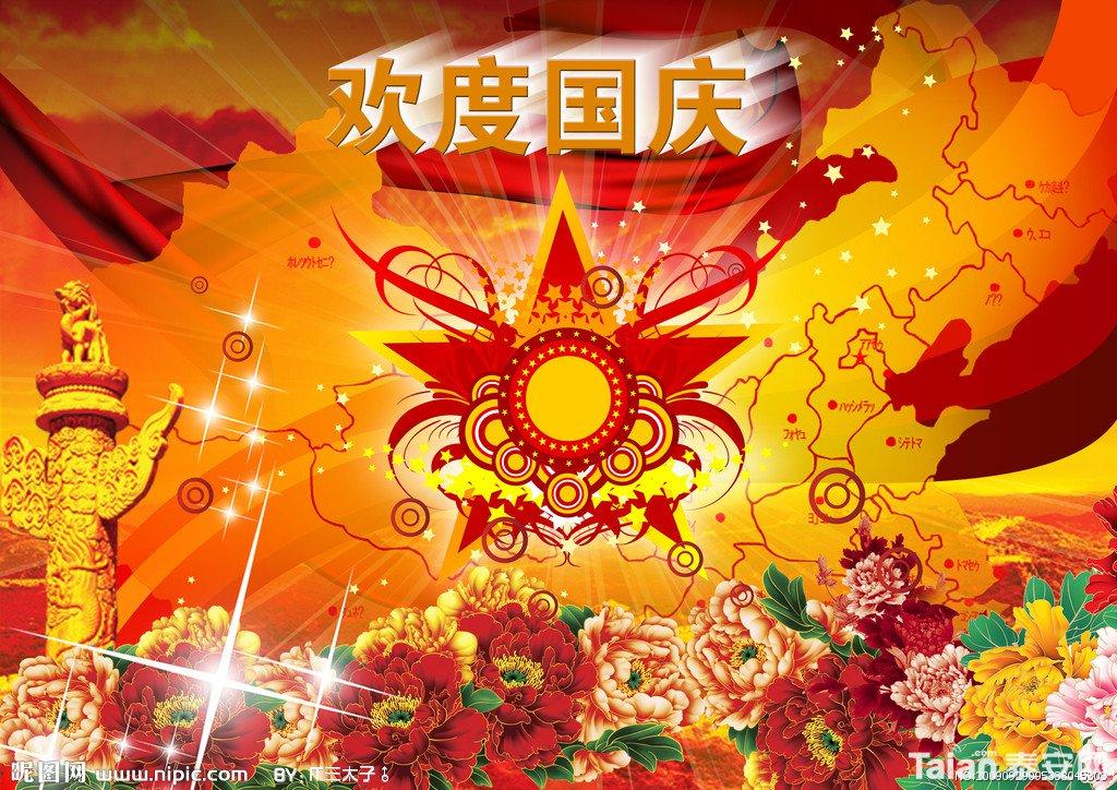 国庆海儿童手绘海报