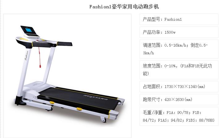 汇祥跑步机 健康引领未来