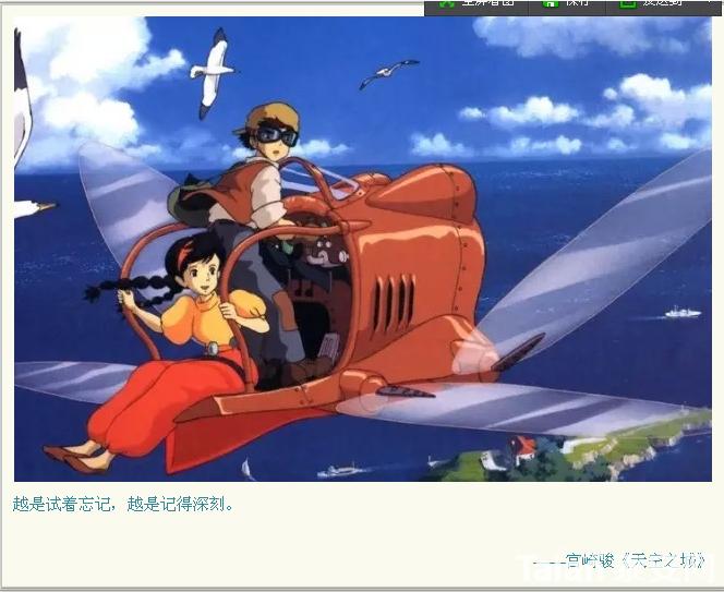 宫崎骏动画片