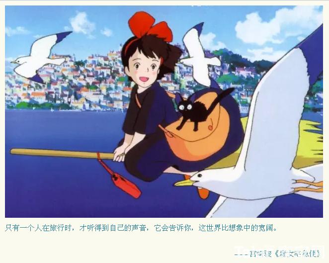 宫崎骏动画片图片