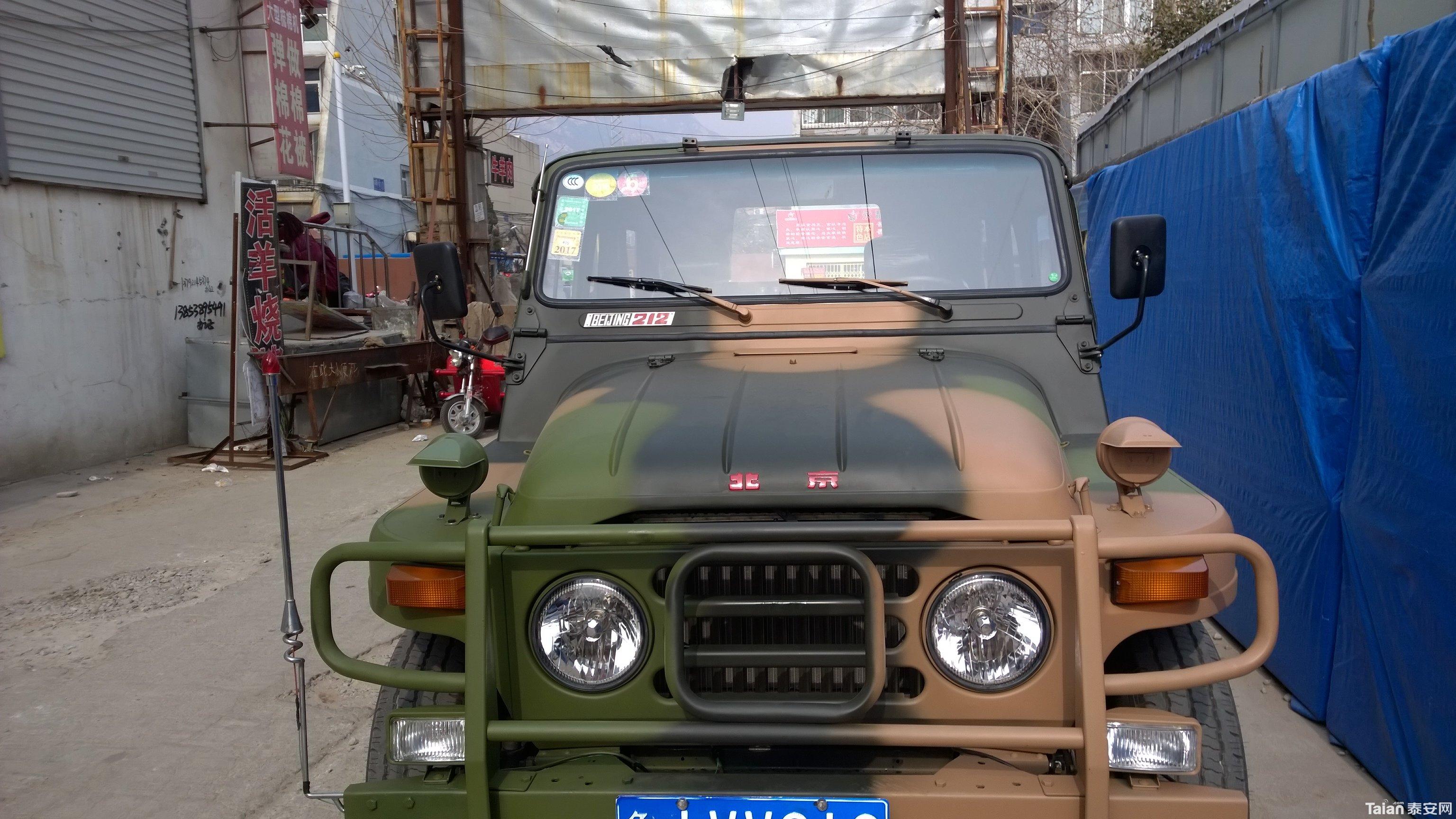经典越野车 北京212 泰山20联队