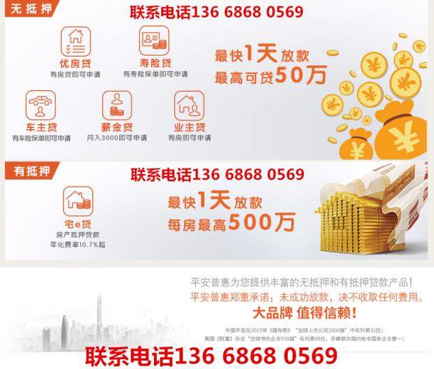平安普惠贷款 手续简单下款快 需要贷款的进