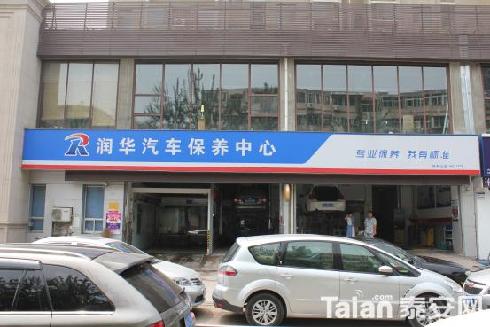 润华汽车保养中心刘长山店保养归来简单作业189.png