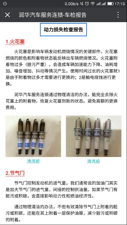 润华汽车保养中心刘长山店保养归来简单作业703.png