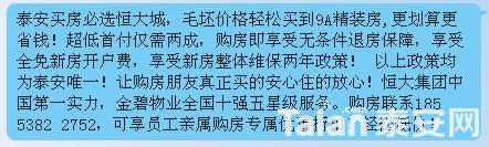 QQ图片恒大城介绍购房.JPG