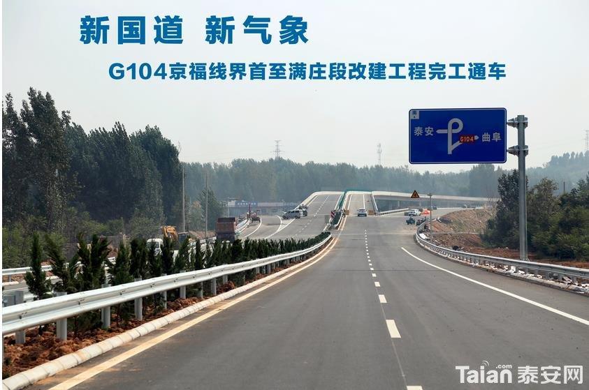 g104京福线界首至满庄段改建工程完工通车