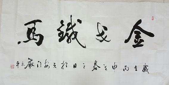 书法家严太平为国旗护卫队书写的书法横幅小.jpg