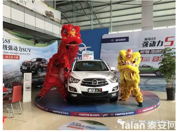 海马S5强动力送福利2017泰安裕祥店开门大吉!