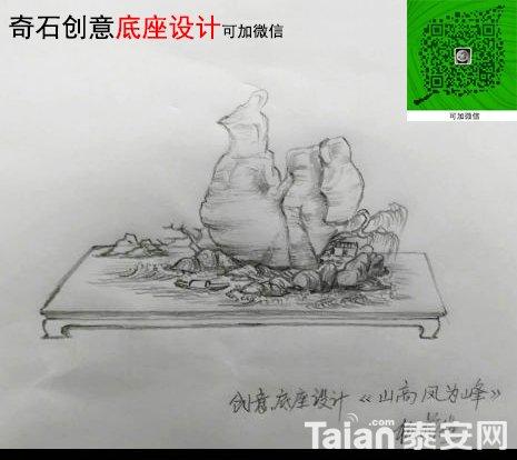杨增超石画艺术.JPG