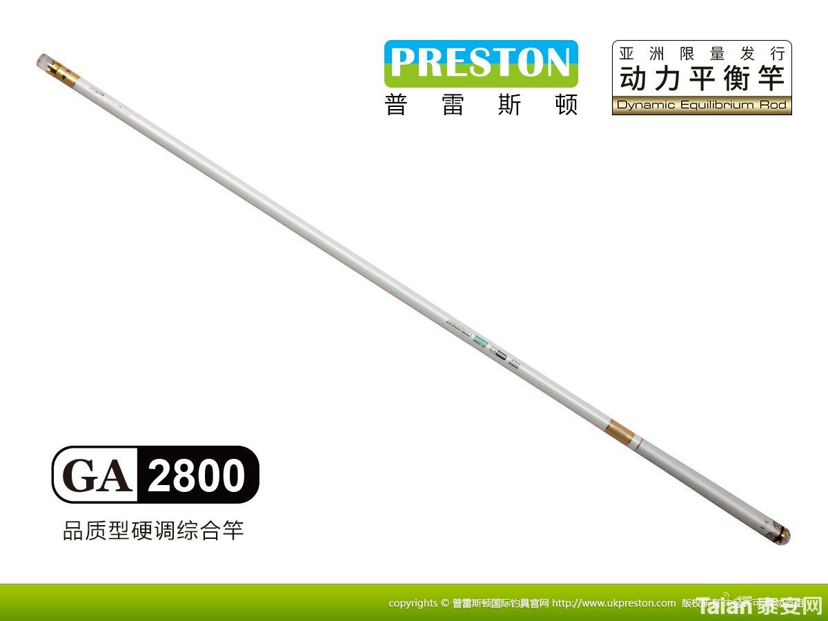 普雷斯顿GA2800-01整竿.jpg