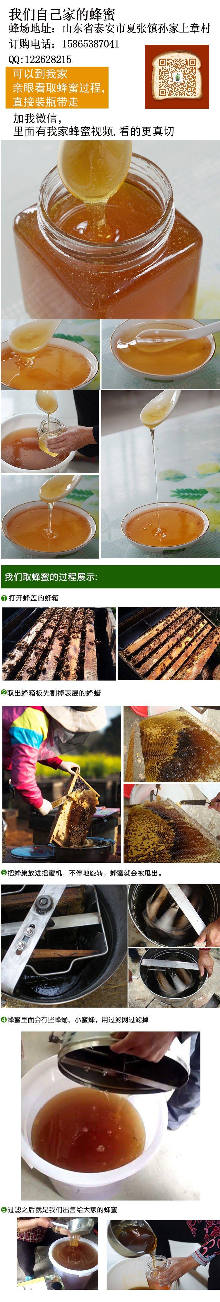 蜂蜜纯天然.jpg