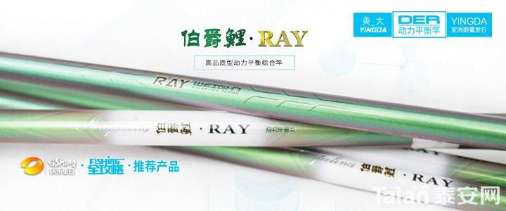 伯爵鲤RAYbanner-720x300.jpg