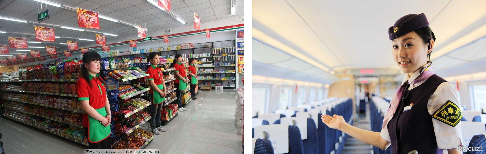 9高铁乘务员家人都引以为豪,超市促销员家人一直愁着再找个轻松点的图片