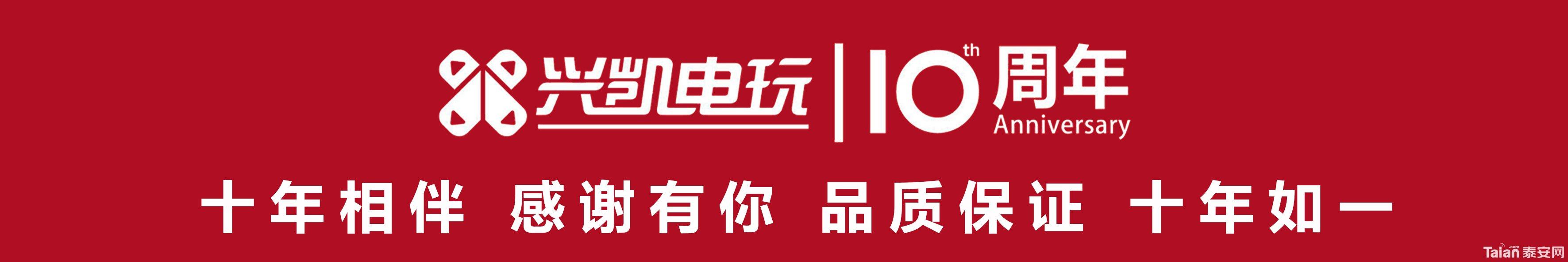 10周年论坛广告logo.jpg