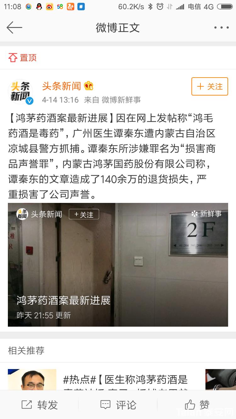 Screenshot_2018-04-15-11-08-01-562_com.sina.weibo.png