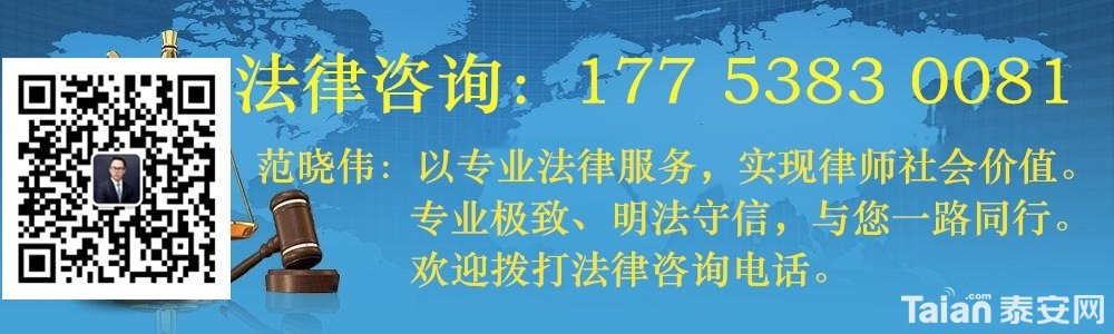 法律咨询电话:17753830081范晓伟(微信与手机同号).jpg