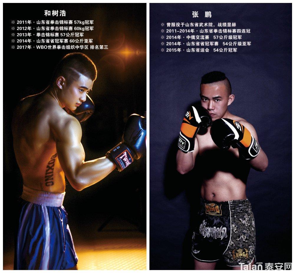 泰安至尊泰拳俱乐部教练
