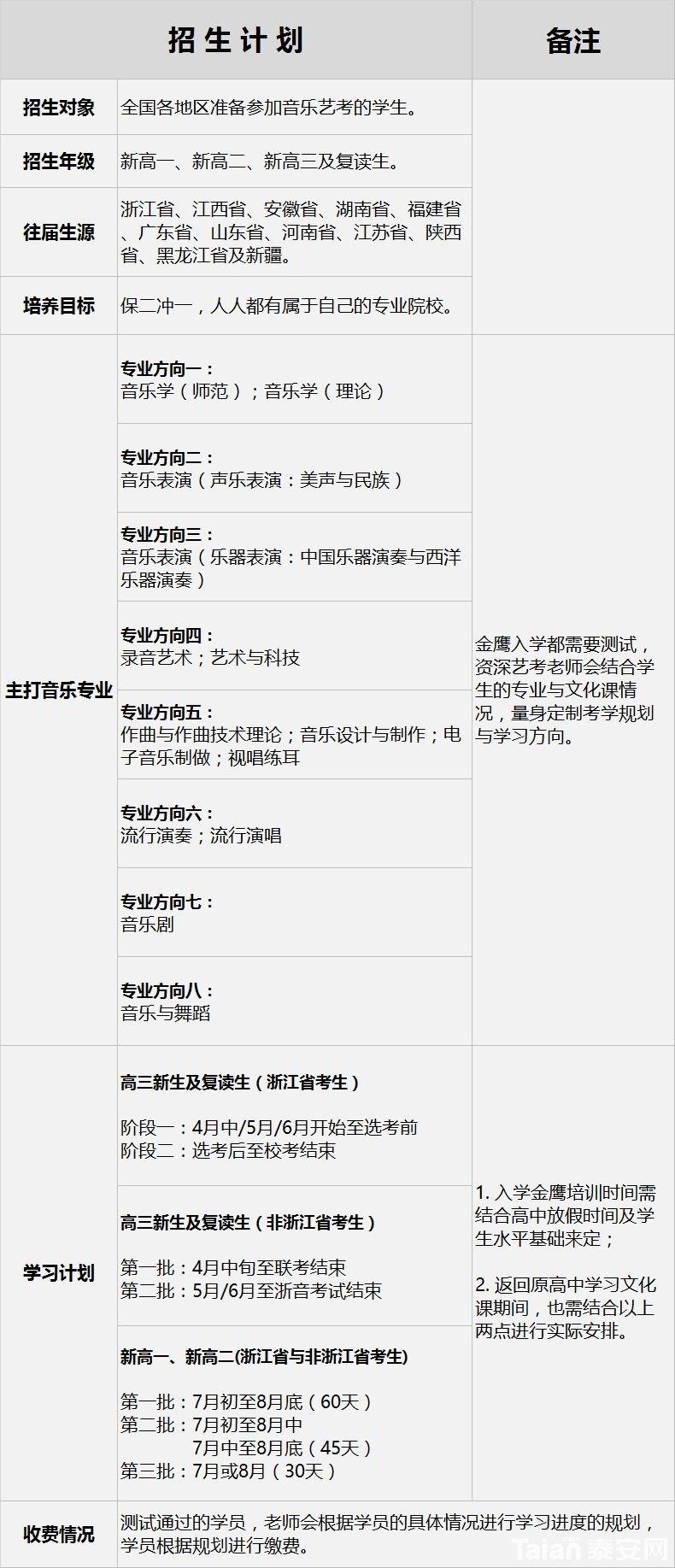 招生简章.jpg