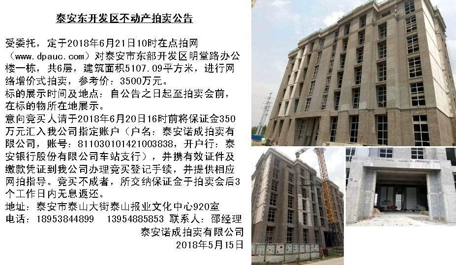 泰安东部开发区明堂路6层办公楼.jpg