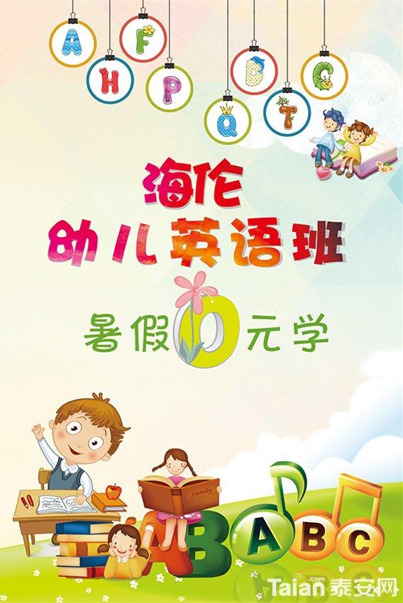 幼儿班宣传单页1.jpg