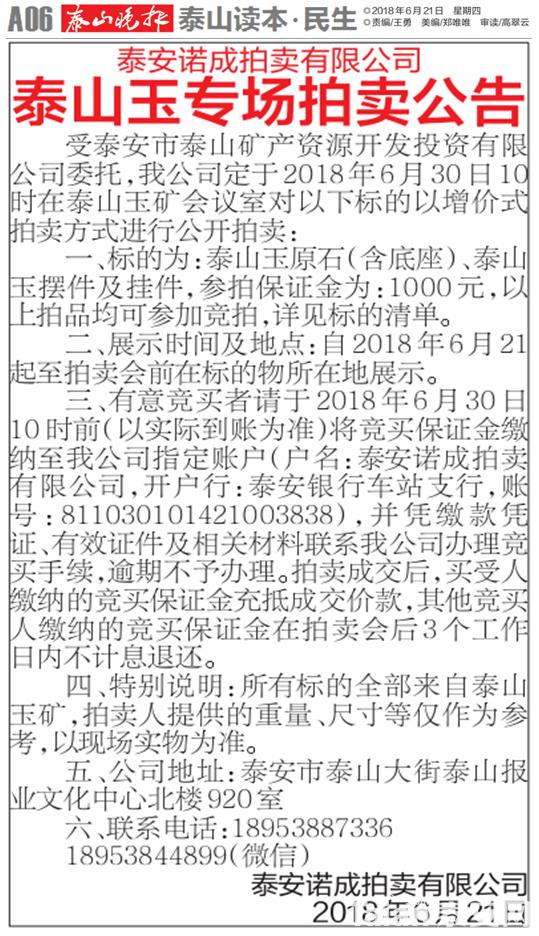 20180621《泰山玉专场拍卖公告》诺成拍卖.png
