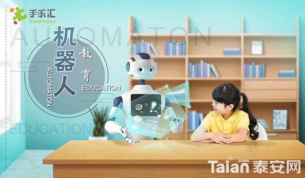 机器人教育.jpg