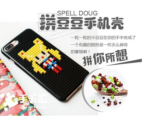 拼豆豆手机壳.jpg
