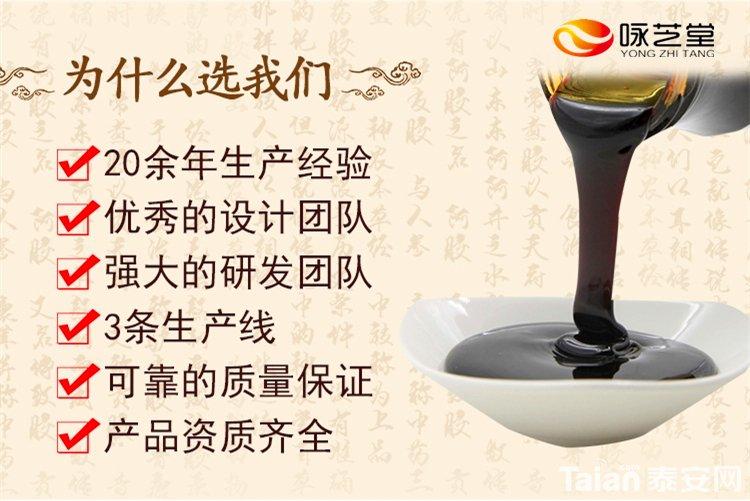 咏芝堂膏方贴牌 (8).jpg