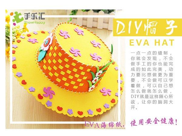 DIY帽子.jpg