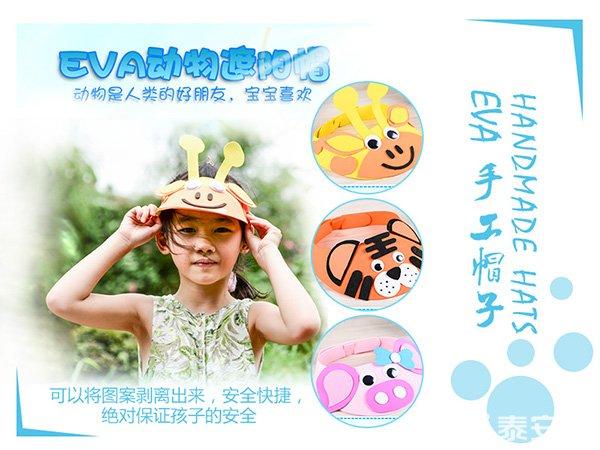DIY帽子3.jpg
