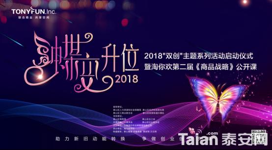 泰安网蝶变升位2018772.png
