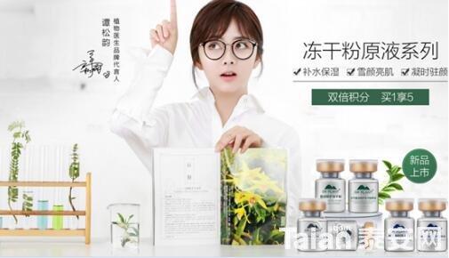 植物医生冻干粉系列.jpg